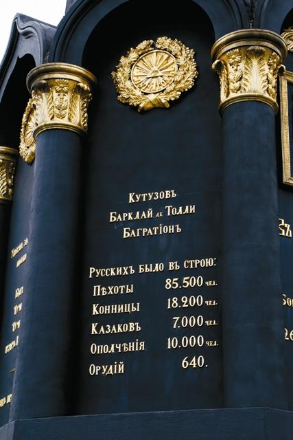 В память о героях Отечественной войны 1812 года