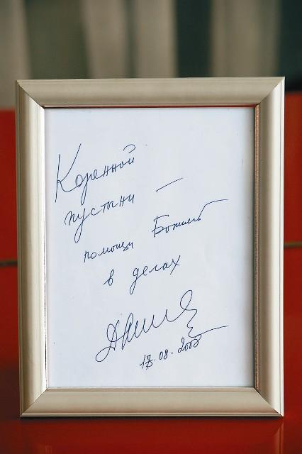 Автограф Д. А. Медведева