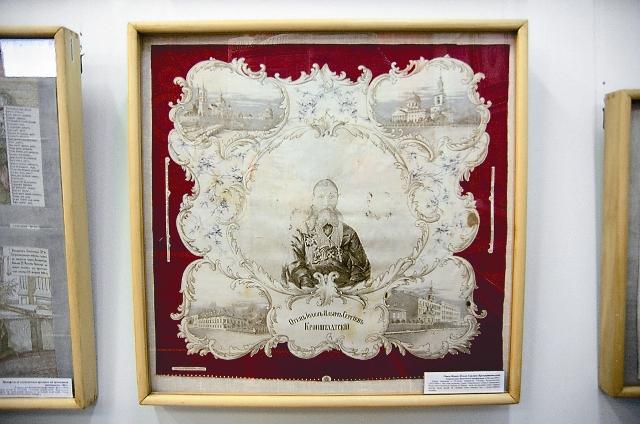 В экспозиции есть редкий платок 1905 года, посвященный 50-летию священства отца Ионна Кронштадтского