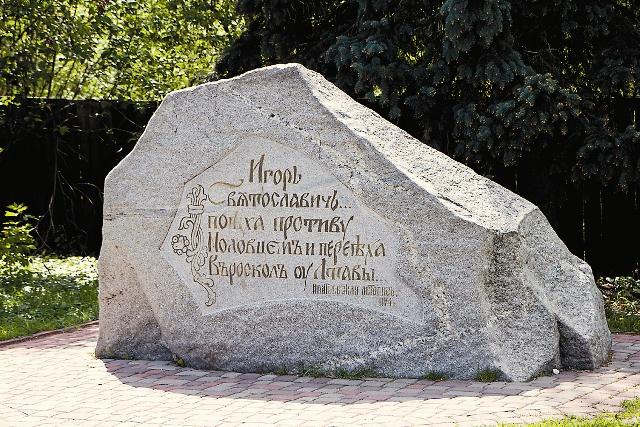 Камень с цитатой из летописи, где впервые упоминается Полтава