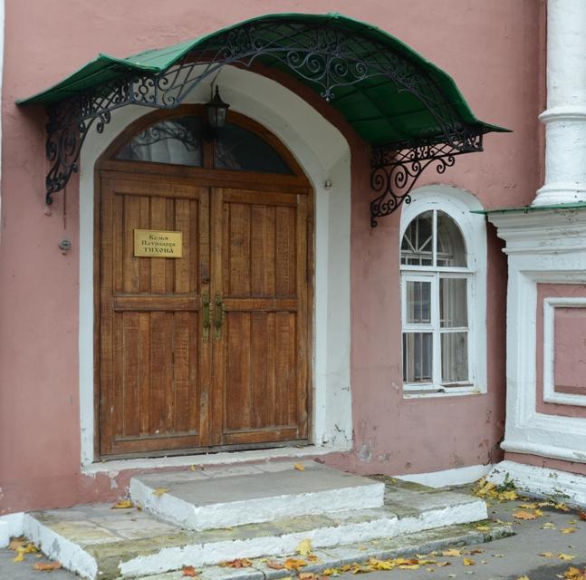 В этой келье на территории Донского монастыря Патриарх Тихон находился под арестом. Ныне здесь располагается музей Святейшего.