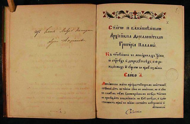 Рукописная книга Григория Паламы