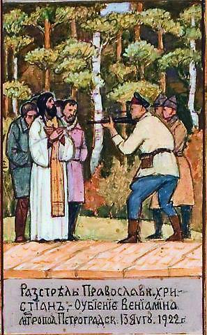 Убиение Вениамина, митрополита Петроградского
