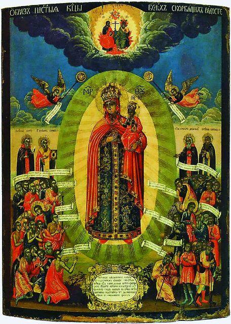 В храме внимание любого человека привлечет большая икона, на которой Божия Матерь изображена во весь рост, окруженная ангелами и людьми и увенчанная уте- шительной для человека надписью — «Всех скорбящих Радость»