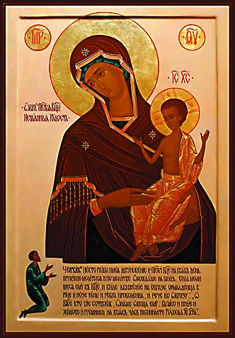 """Перед иконой Божией Матери """"Нечаянная радость""""молятся о прощении за тяжкие грехи и о помощи детям"""