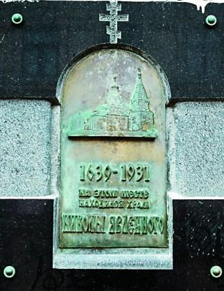 Табличка на месте снесенного храма