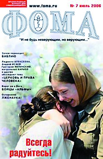 Именем апостола Фомы назван православный журнал для сомневающихся