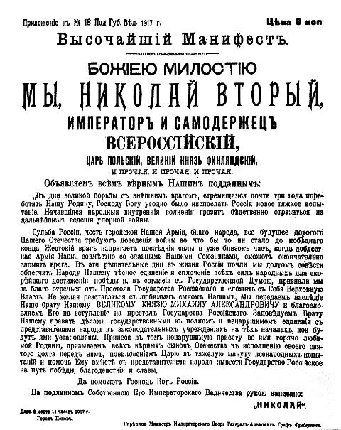 Манифест с текстом отречения от престола царя Николая II