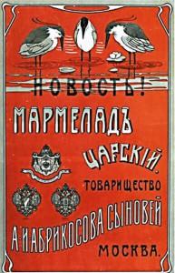 Игумен Ново-Спасского монастыря благословил производство мармелада иконой
