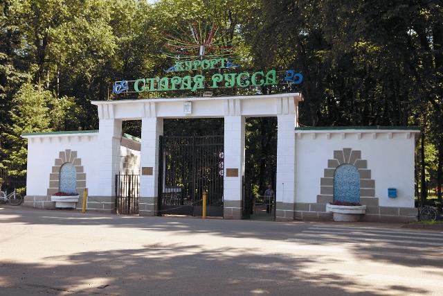 Центральный вход на курорт Старая Русса