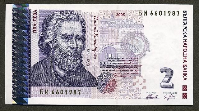 Банкнота с изображением Паисия Хилендарского
