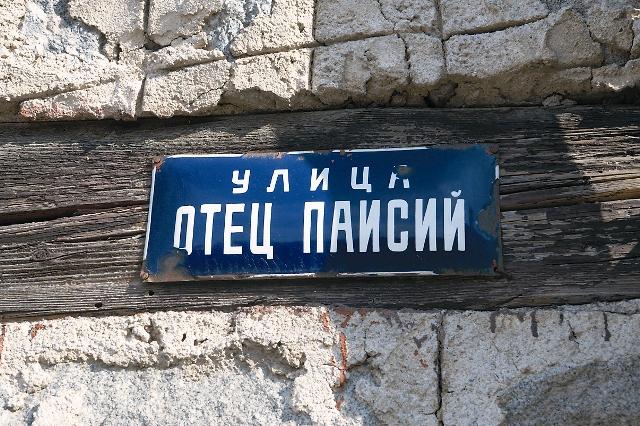 Память святого глубоко чтут не только на его родине, но и во всей Болгарии