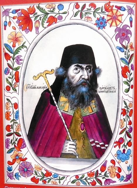 Патриарх Макарий Антиохийский