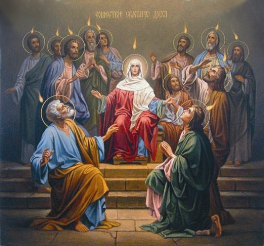Сошествие Святого Духа в Сионской горнице