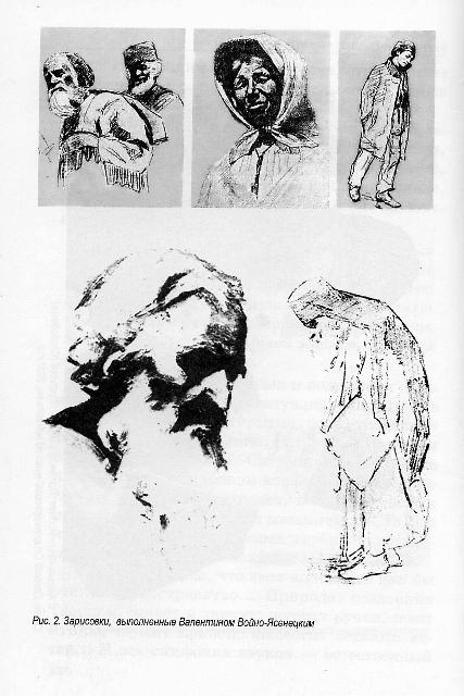 Рисунки Валентина Войно-Ясенецкого