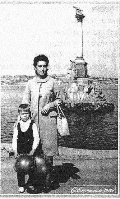 Пятилетний Виталик с мамой  Валентиной Александровной  Посадневой.  Севастополь, 1971 г.