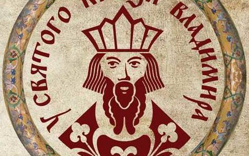 В парке у Большого Перовского пруда пройдет фестиваль «У святого князя Владимира»