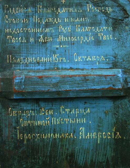 Икона написана по благословению преподобного Амвросия