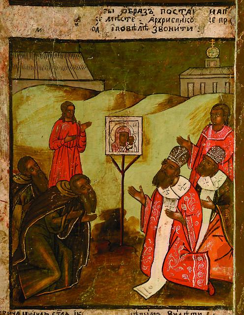 Поставление иконы на месте явления и моление перед ней. Клеймо иконы. 1727 год.  Поочье. Частное собрание