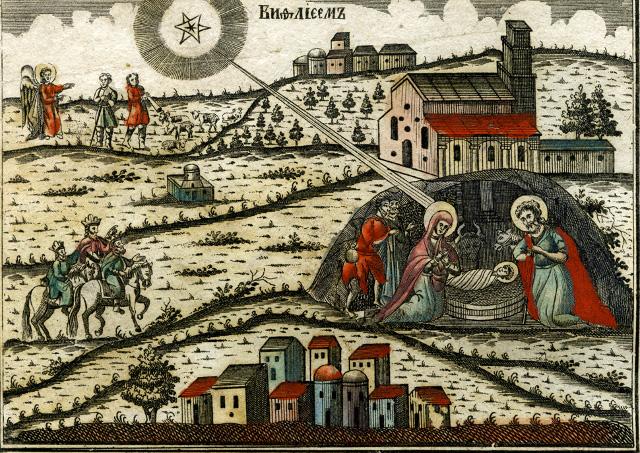 Гравюра «Рождество Христово» Из книги Симона Жефаровича «Описание града Иерусалима...». XVIII век