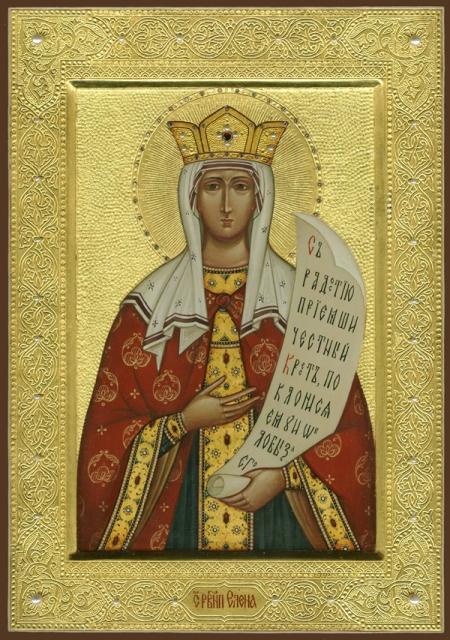 Святая равноапостольная царица Елена