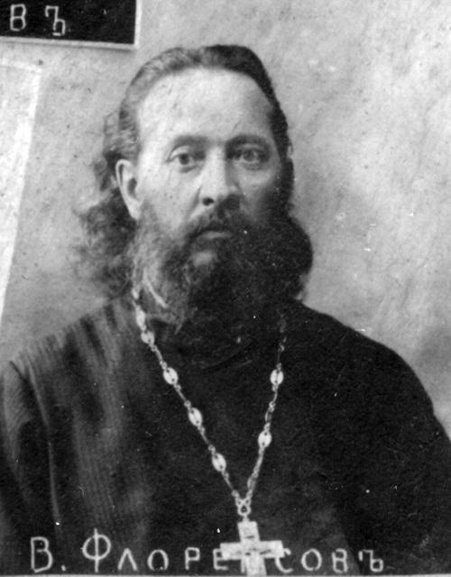 Протоиерей Василий Флоренсов