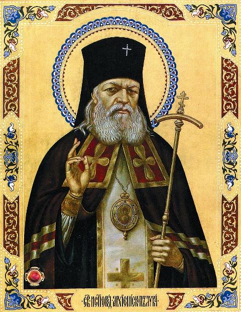 Святитель Лука
