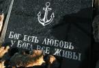 Надгробие над могилой Юрия Пасько