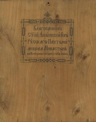 Штамп Пантелеимонова монастыря на обратной стороне икон. XIX в. Афон. Из частного собрания