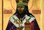 Дни памяти святителя Иннокентия Иркутского: 23 июня - Собор Сибирских святых, 22 февраля - обретение мощей, 9 декабря - преставление