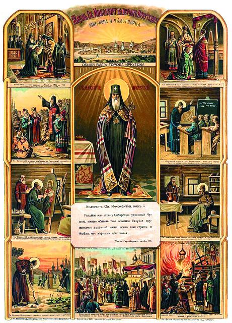 Святитель Иннокентий возглавил самую большую епархию Российской империи, территория которой простиралась Прибайкалья до Тихого океана и занимала шесть с половиной миллионов квадратных километров