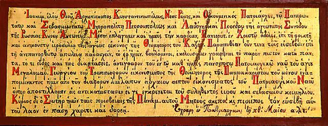 На оборотной стороне образа сохранилась дарственная надпись патриарха Иоакима III