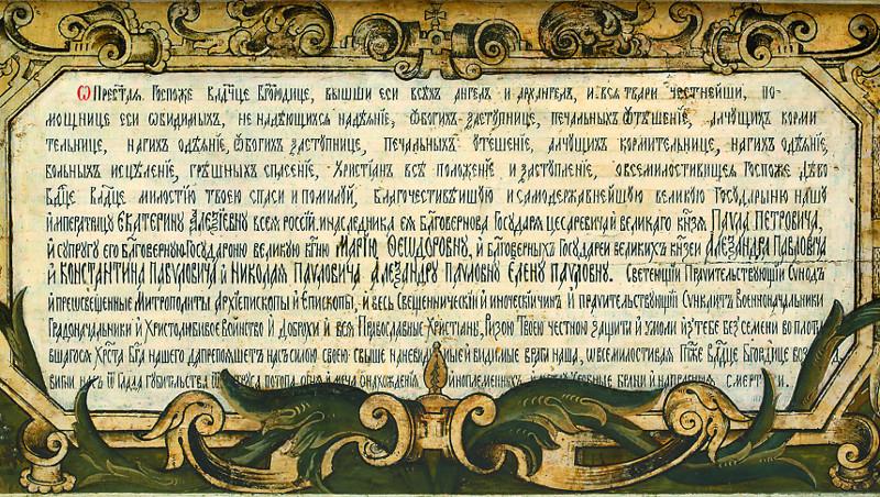 Картуш рамы-иконы с надписью конца XVIII века