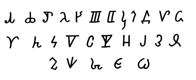 Святитель Стефан создал для зырян особую письменность