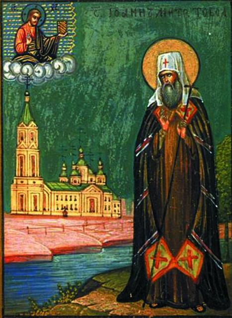 Святитель Иоанн Тобольский