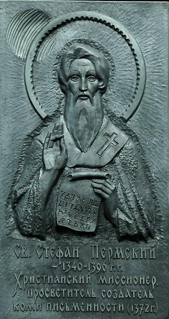 Благодаря святителю Стефану зыряне обрели истинную веру и стали частью великой Руси