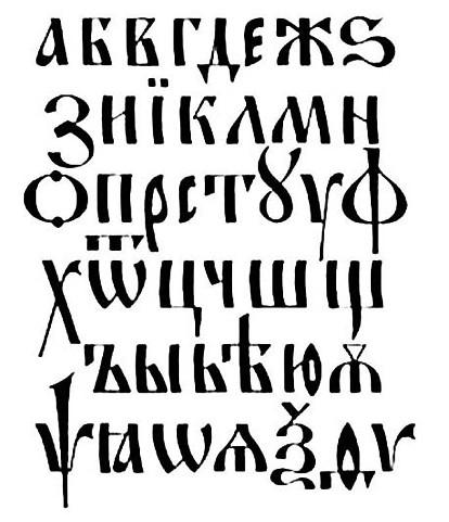 По мнению большинства современных ученых именно Климент Орхидский является создателем кириллицы