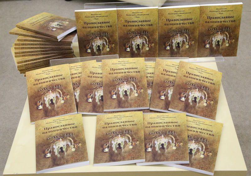Книга владыки Марка о паломниестве