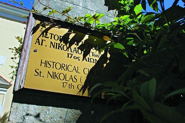 Табличка на храме свт. Николая Чудотворца в Керкире