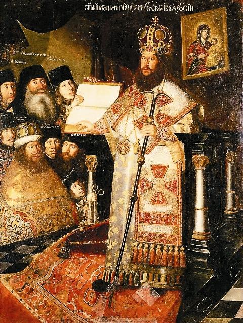 Святейшего Патриарха Никона называли «Великим государем» в знак особого расположения к нему царя и того влияния, которое он приобрел. Но это впоследствии станет одной из причин его опалы