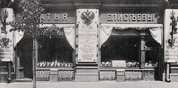 Даже в официальных документах советского времени здание на ул. Горького, 14, значилось Елисеевским магазином. Так этот дом на Тверской называют и сейчас
