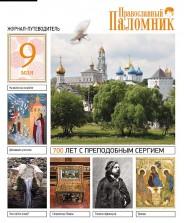 Специальный номер журнала о Сергие Радонежском