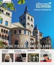 """Новый красочный номер журнала """"Православный паломник"""""""