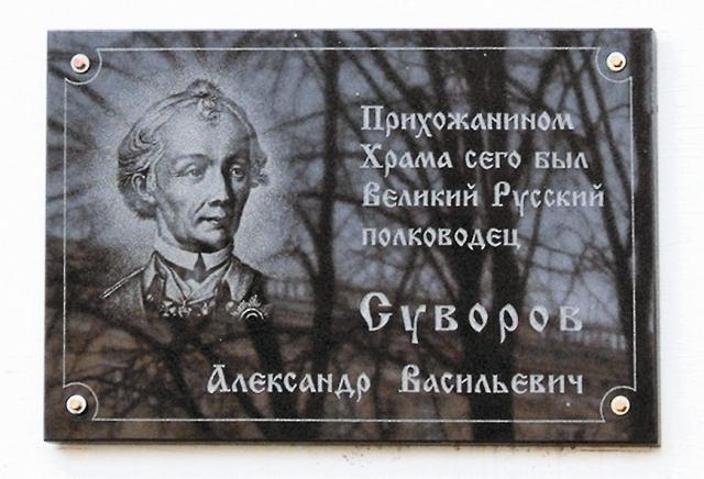 Мемориальная табличка на стене храма