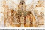 Руси была нужна своя частица Святой Земли. И под Москвой появилась Вифания. Концепция восстановления горы Фавор в Спасо-Вифанском монастыре