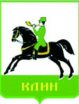 В 1781 году Клин становится уездным городом Московской губернии и получает собственный герб: в белом щите изображение скачущего по зеленому лугу всадника с почтовым рожком.