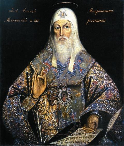 Святитель Алексий, митрополит Московский и всея Руси