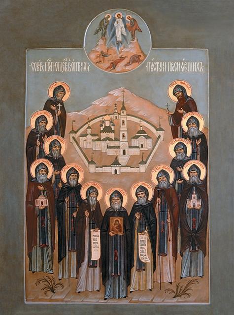 24 октября Собор преподобных Оптинских старцев