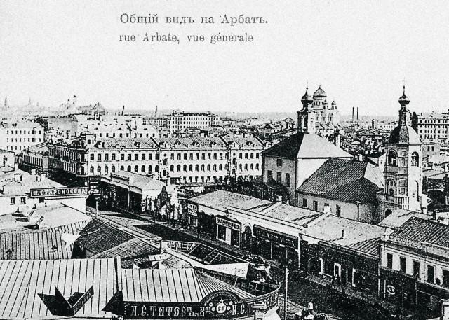 Первое упоминание об Арбате относится к временам Ивана Грозного. При царе Алексее Михайловиче Арбатская улица была переименована в Смоленскую. Однако новое наименование не прижилось, и  москвичи упорно называли ее по-старому.