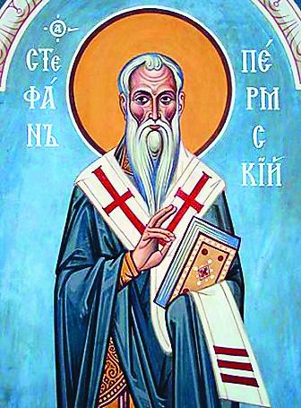 Святитель Стефан